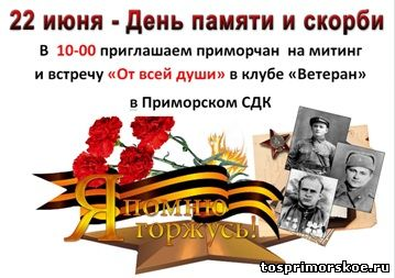 Сценарий день памяти и скорби для ветеранов